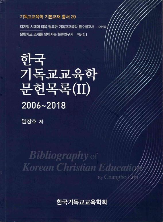 한국기독교육학 문헌목록.jpg