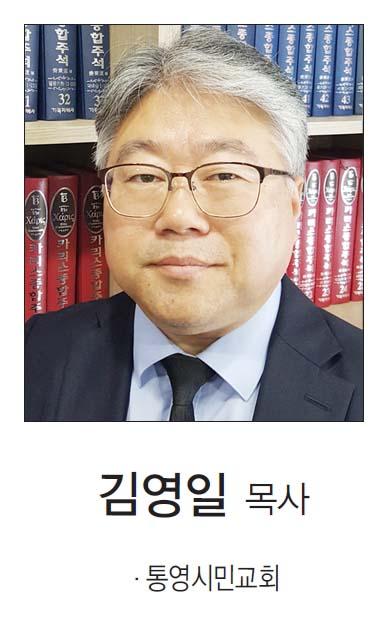 김영일 목사.jpg
