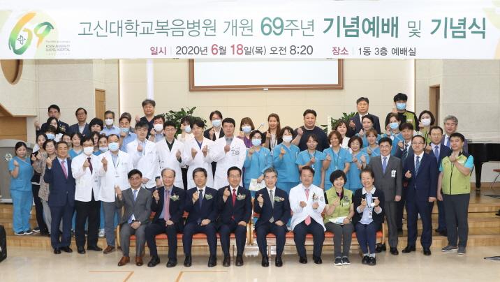 크기변환_고신대병원 개원69주년 기념예배 및 기념식 행사사진.jpg