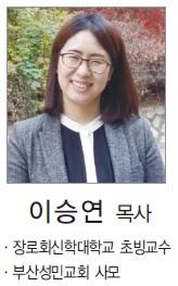 (수정)이승연 목사.jpg