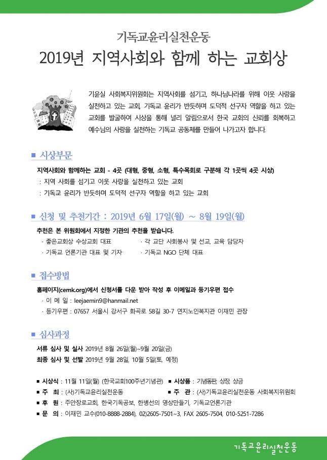 크기변환_기윤실 지역사회상.jpg