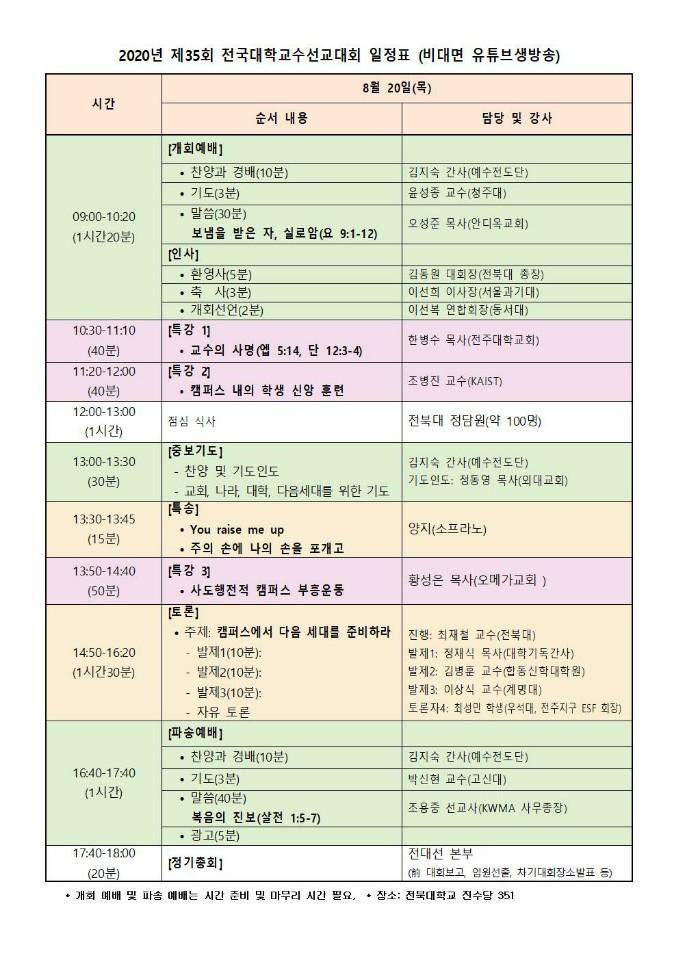 전국교수선교대회 일정.jpg