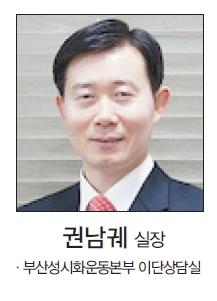 권남궤 실장.jpg