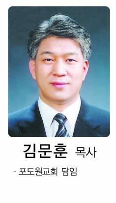 김문훈목사 copy.jpg
