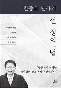 천종호 판사의 선, 정의, 법.jpg